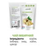 Чай имбирный 50г (жидкий концентрат из натуральных ингредиентов)