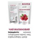 Чай малиновый 50г (жидкий концентрат из натуральных ингредиентов)