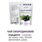 Чай смородиновый 50г (жидкий концентрат из натуральных ингредиентов)
